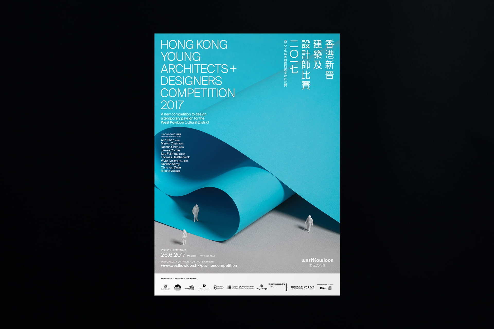 hong-kong-young-architects-designers-competition-2017_03