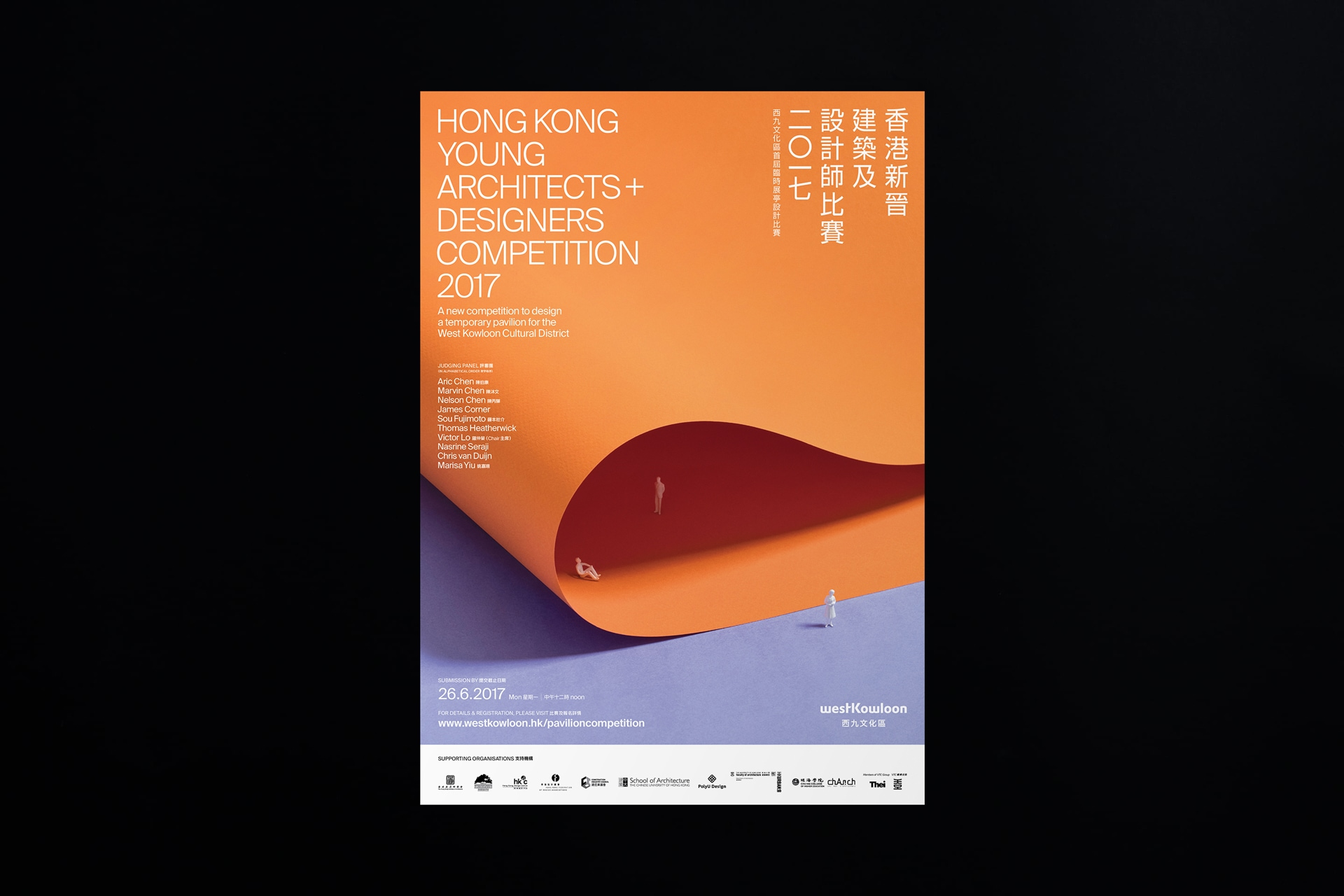 hong-kong-young-architects-designers-competition-2017_04