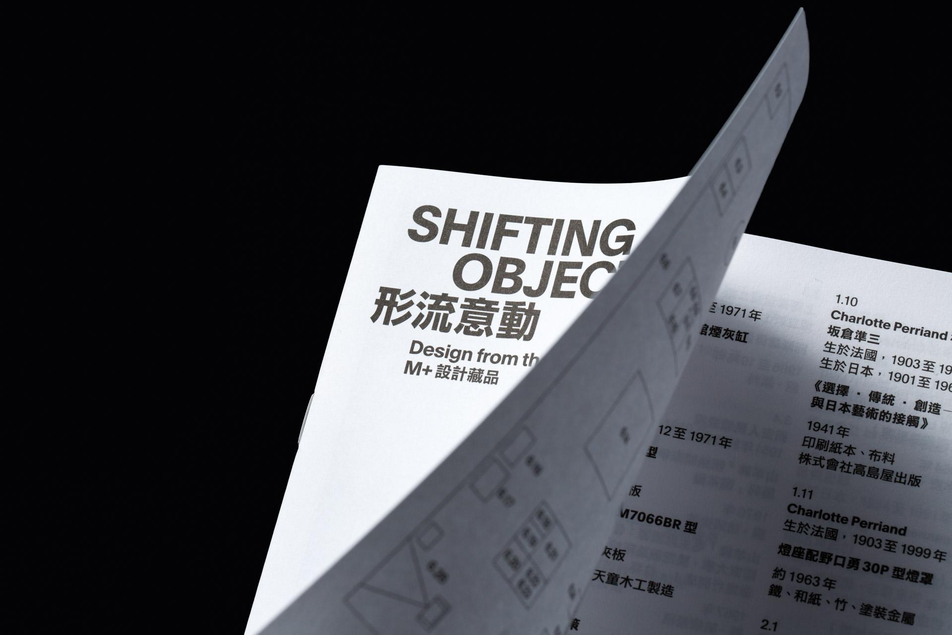 shifting-objectives_26