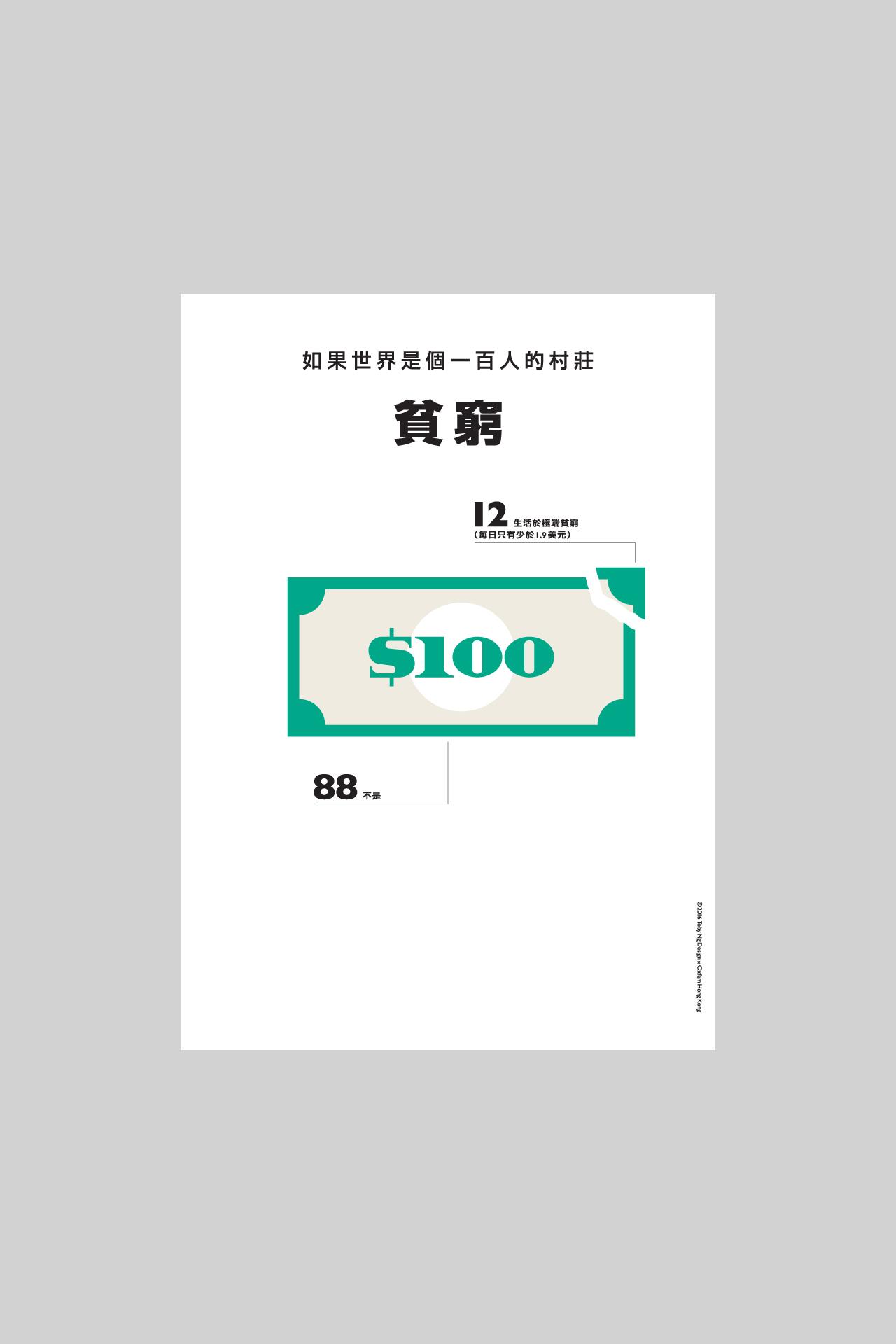 the-world-of-100-x-oxfam-hong-kong_05