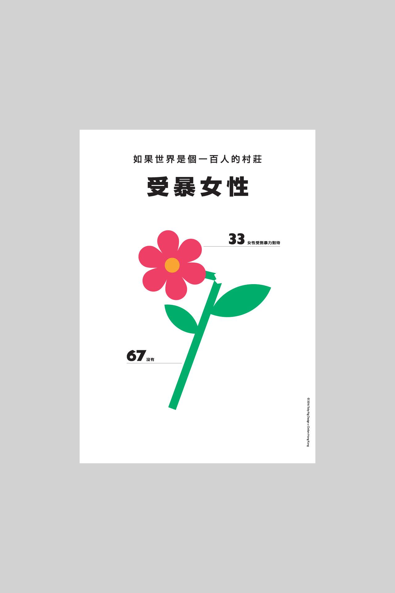 the-world-of-100-x-oxfam-hong-kong_11