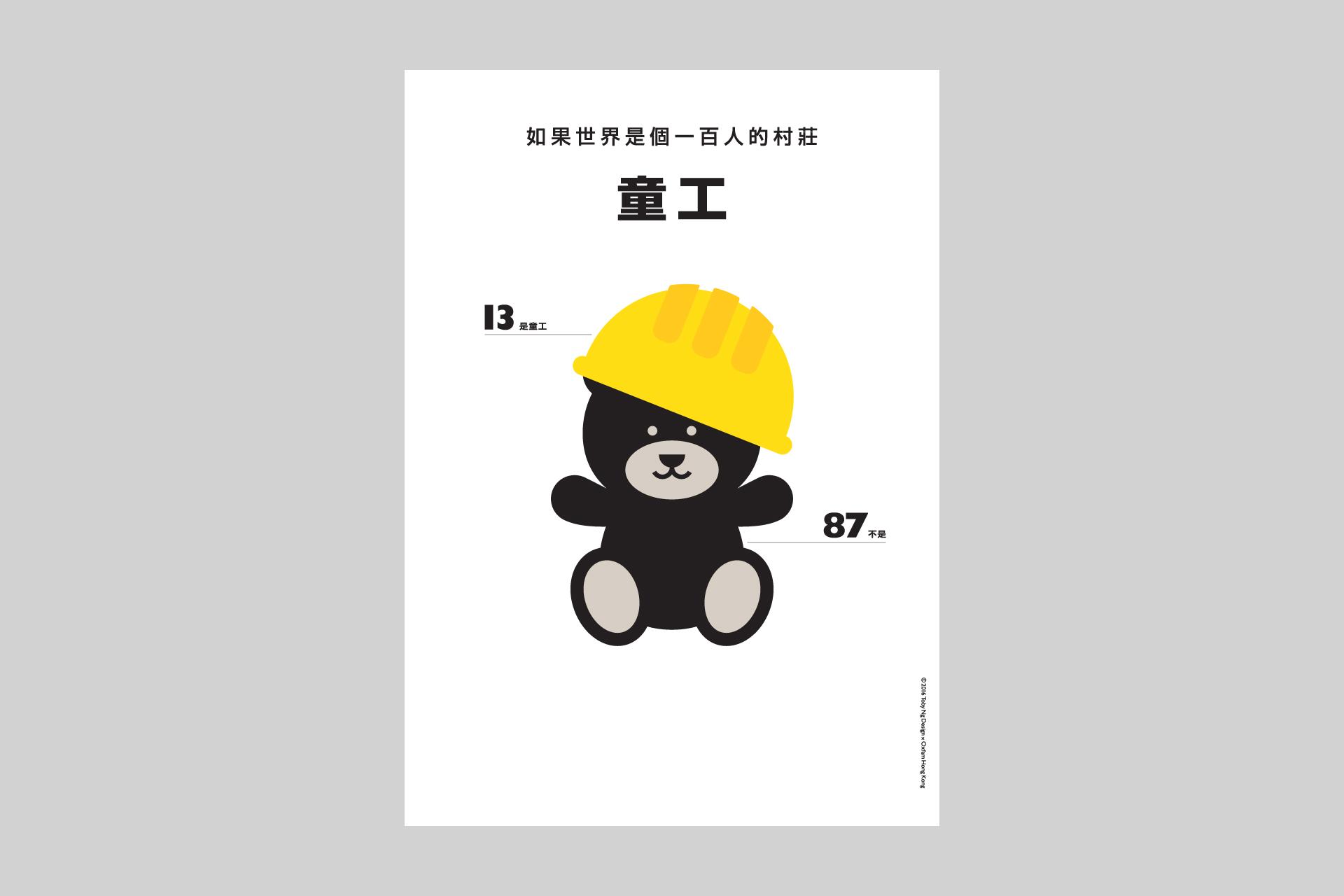 the-world-of-100-x-oxfam-hong-kong_13