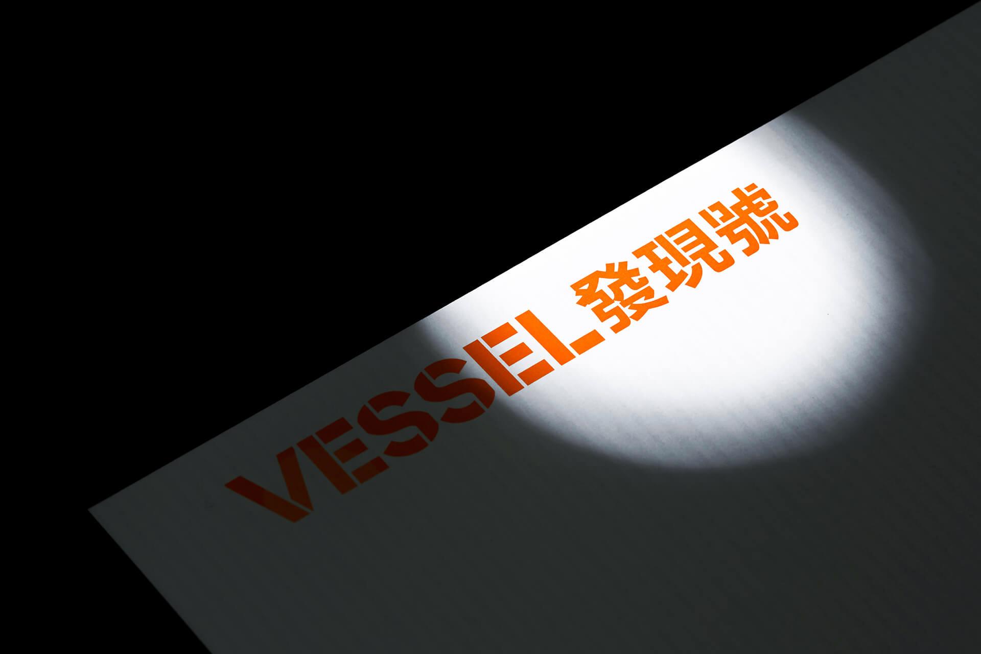 vessel_06